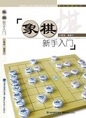 象棋新手入门.pdf