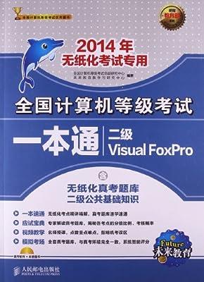 未来教育·全国计算机等级考试一本通:2级VF.pdf