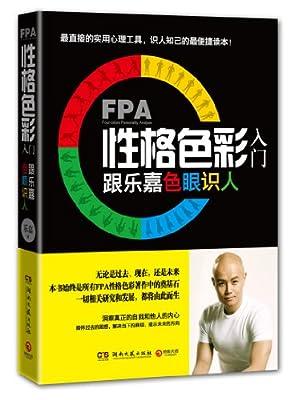 FPA性格色彩入门:跟乐嘉色眼识人.pdf