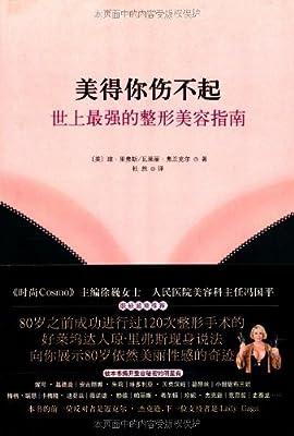 美得你伤不起:最强的整形美容指南.pdf