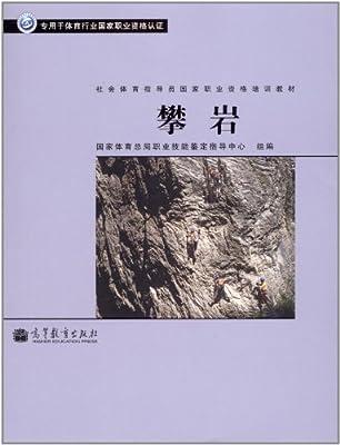 社会体育指导员国家职业资格培训教材:攀岩.pdf