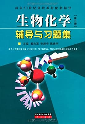 生物化学辅导与习题集.pdf