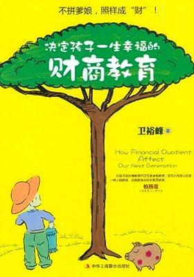 决定孩子一生幸福的财商教育.pdf