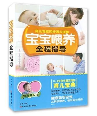 宝宝喂养全程指导.pdf
