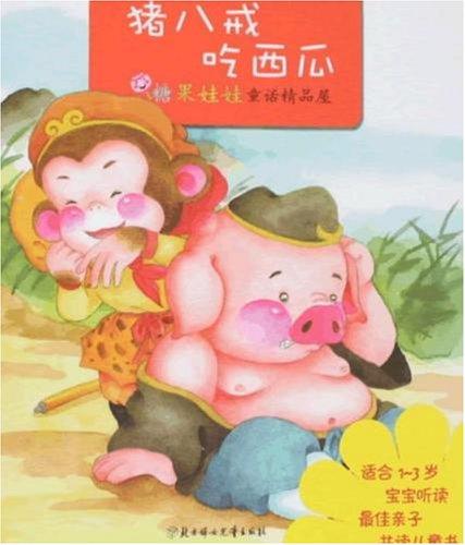 大班音乐猪八戒吃西瓜简谱展示