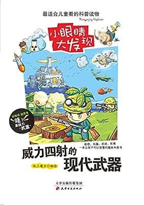 威力四射的现代武器.pdf