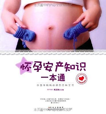 怀孕安产知识一本通.pdf