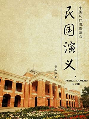 民国演义.pdf