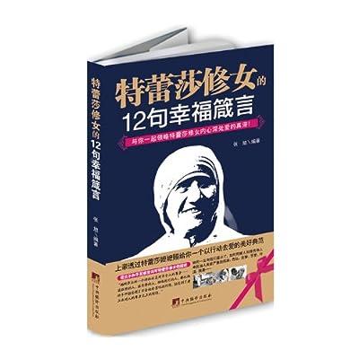 特蕾莎修女的12句幸福箴言.pdf