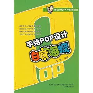 5kg    书名: 手绘pop海报设计 作者: 译者: 原价: 42元 文轩价: 34.
