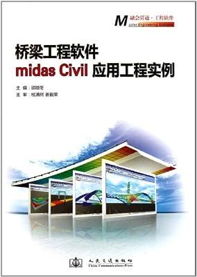 桥梁工程软件midas Civil应用工程实例.pdf