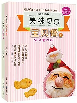 美味可口宝贝餐.pdf
