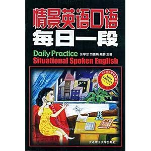 《情景英语口语每日一段》提供各种英语交际常用套路