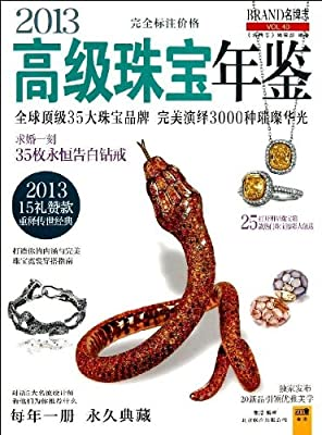 高级珠宝年鉴.pdf