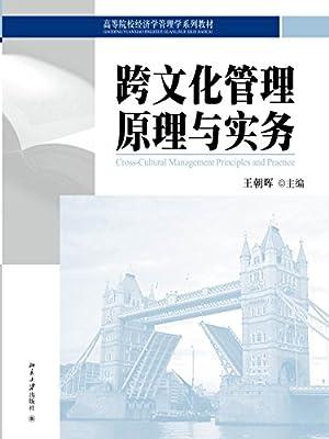 跨文化管理原理与实务.pdf
