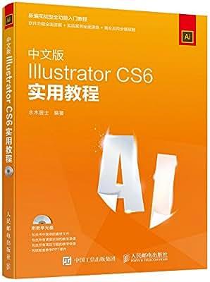 中文版Illustrator CS6实用教程.pdf