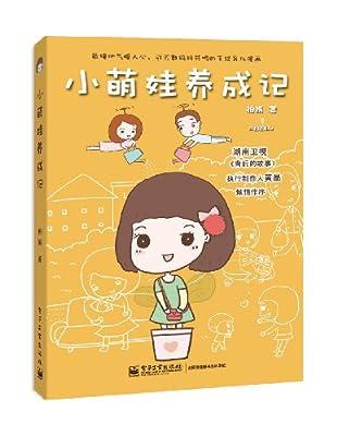 小萌娃养成记.pdf
