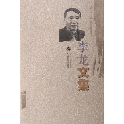 李龙文集(精)/武汉大学人文社会科学资深教授文丛