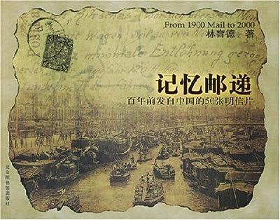 记忆邮递:百年前发自中国的50张明信片.pdf