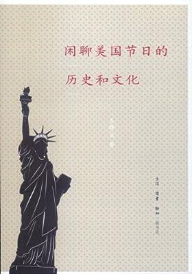 闲聊美国节日的历史和文化.pdf