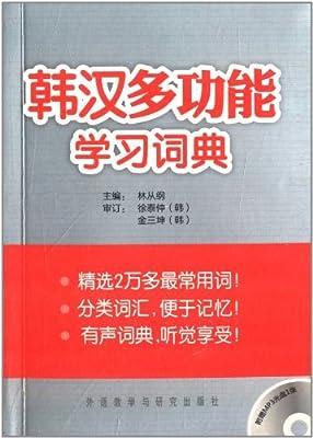 韩汉多功能学习词典.pdf