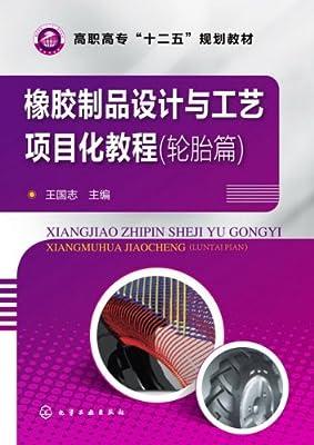 橡胶制品设计与工艺项目化教程.pdf