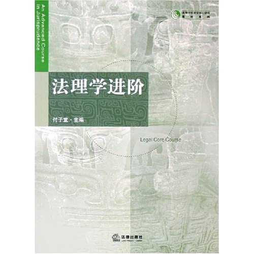 法理学进阶/高等学校法学核心课程教材系列
