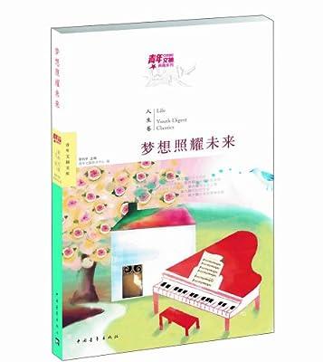 青年文摘典藏系列•第2辑:梦想照耀未来.pdf