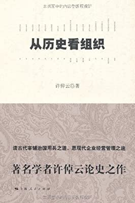 从历史看组织.pdf