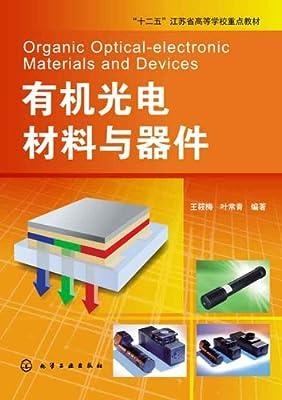 有机光电材料与器件.pdf