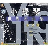 小提琴世界名曲集:春之歌