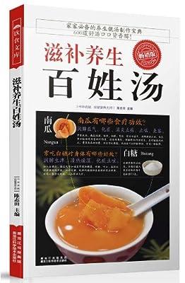 滋补养生百姓汤.pdf