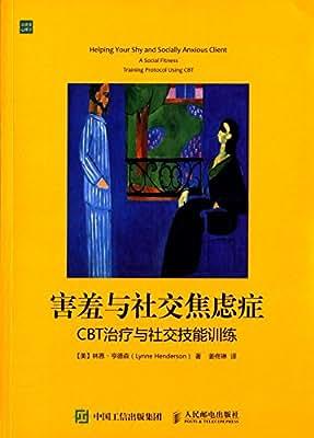 害羞与社交焦虑症:CBT治疗与社交技能训练.pdf