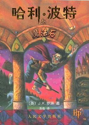 哈利•波特与魔法石.pdf