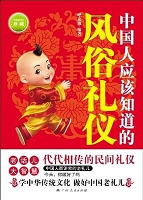 中国人应该知道的风俗礼仪.pdf
