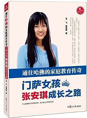 通往哈佛的家庭教育传奇:门萨女孩张安琪成长之路.pdf