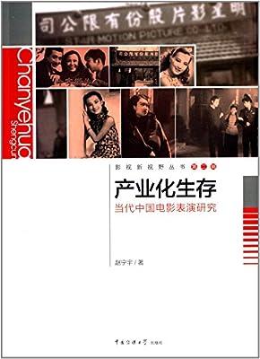 产业化生存:当代中国电影表演研究.pdf