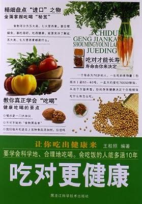 吃对更健康.pdf