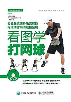 看图学打网球.pdf