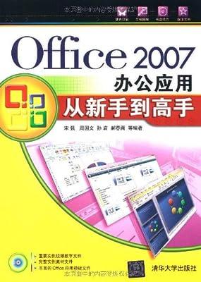 Office2007办公应用从新手到高手.pdf