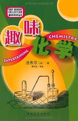 趣味化学.pdf