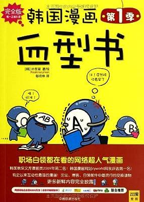 韩国漫画血型书完全版.pdf