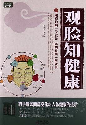 观脸知健康.pdf