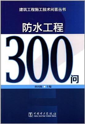 防水工程300问.pdf