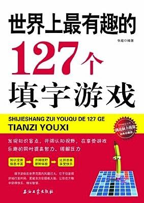 世界上最有趣的127个填字游戏.pdf