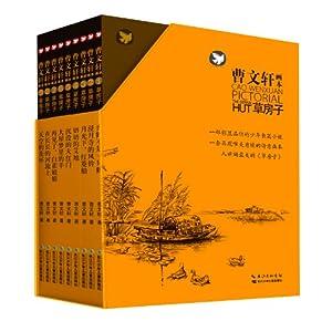 《曹文轩画本·草房子(套装共9册)》