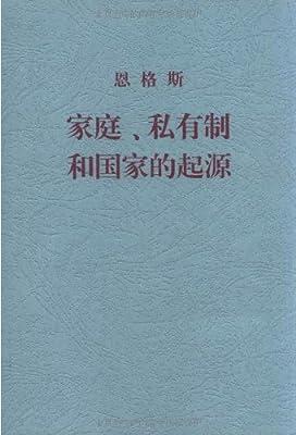 家庭私有制和国家的起源.pdf
