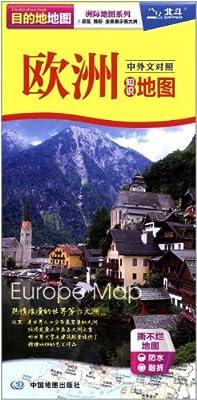 2012新版目的地地图•洲际地图系列:欧洲知识地图.pdf
