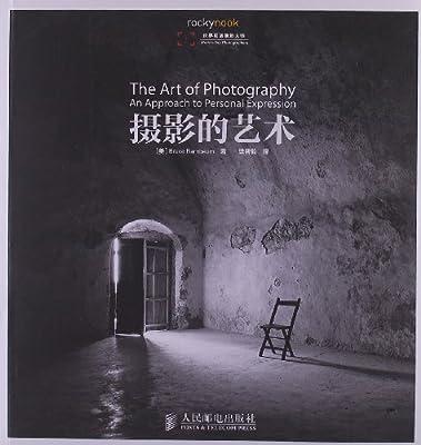 摄影的艺术.pdf