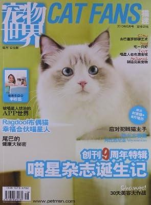 宠物世界•猫迷.pdf